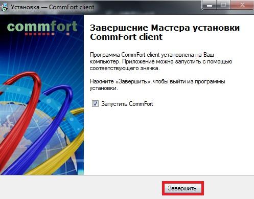 Чат Commfort - настройка подключения к серверу